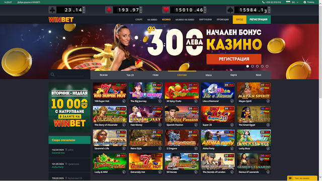 Winbet screenshot 2